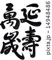 筆文字「延壽萬歳」 14948486
