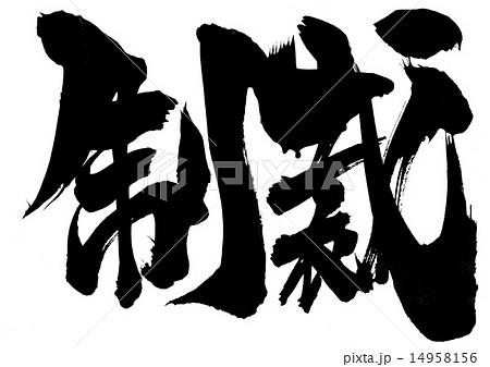 制裁・・・文字のイラスト素材 [...