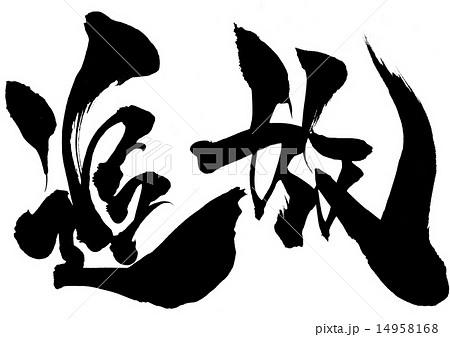 追放・・・文字のイラスト素材 [14958168] - PIXTA