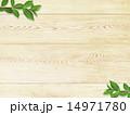 木目 ナチュラル エコのイラスト 14971780