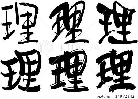 282_漢字_理のイラスト素材 [1...