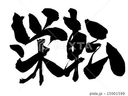 栄転・・・文字のイラスト素材 [...