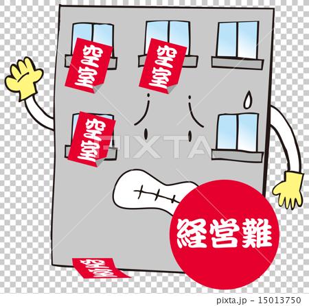 アパート・マンション経営の空室...