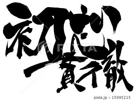 初志貫徹・・・文字のイラスト素...