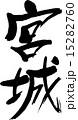 筆文字 地名 ベクターのイラスト 15282760