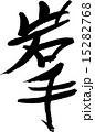 地名 ベクター 県名のイラスト 15282768