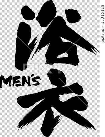 浴衣MEN'S 15315118