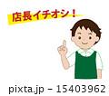 おすすめ 15403962