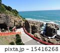 鵜戸神宮 日南海岸 観光地の写真 15416268