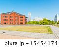 赤レンガ倉庫 晴れ 青空の写真 15454174