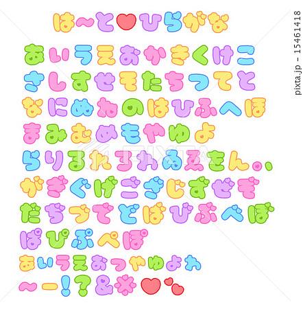 ポップでかわいい 太め手書き風カラフルハートデコ文字セット素材