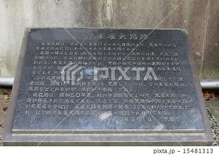 平安京朱雀大路跡 (京都市) 15481313