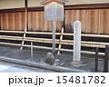 久坂玄瑞の密議の角屋の碑 (京都市) 15481782