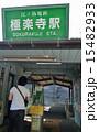 極楽寺駅 15482933
