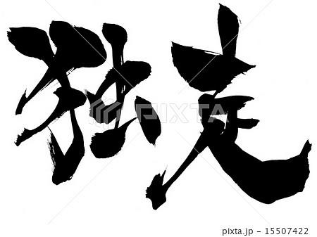 独走・・・文字のイラスト素材 [15507422] - PIXTA