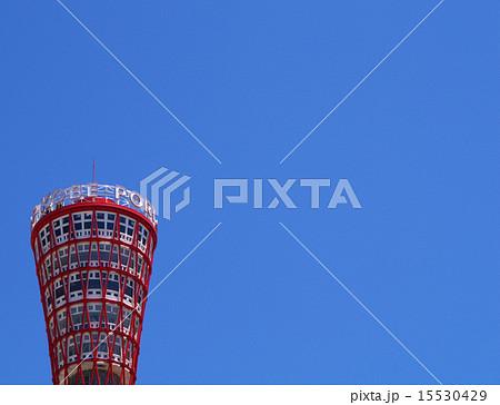神戸、観光都市、ポートタワー 15530429