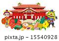 沖縄イメージ 15540928