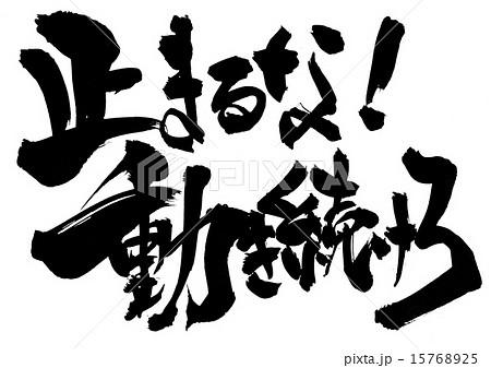 止まるな動き続けろ文字のイラスト素材 15768925 Pixta