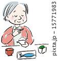 おばあさん 女性 食べるのイラスト 15771983