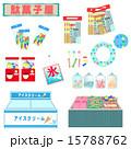 駄菓子屋(夏、雑貨、小物セット) 15788762