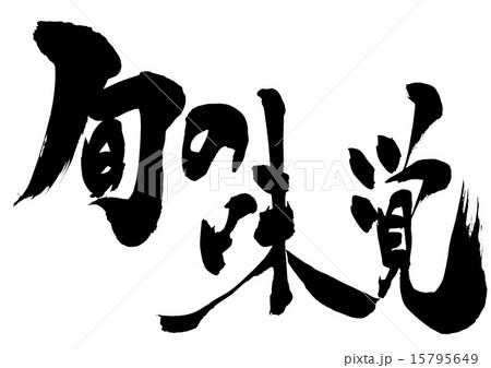 旬の味覚・・・文字のイラスト素...