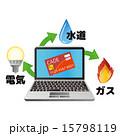 電気 水道 ガス 15798119