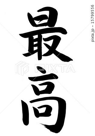 最高 筆文字のイラスト素材 [15799556] - PIXTA