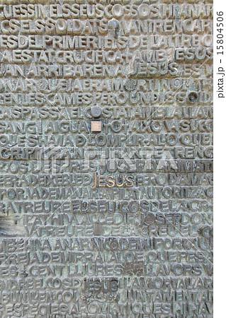 サグラダファミリア、受難の門にある「福音の扉」 15804506