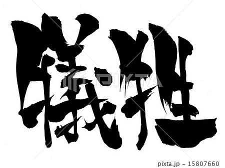 犠牲・・・文字のイラスト素材 [15807660] - PIXTA