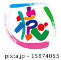 猿筆文字カラー2 15874053