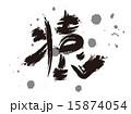 猿筆文字モノ1 15874054