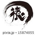 猿筆文字モノ2 15874055