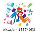 猿筆文字カラー1 15874058