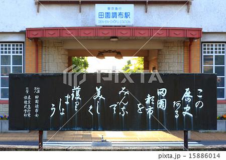 田園調布駅ロータリーの石碑と旧駅舎 15886014