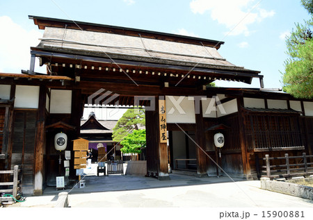 高山陣屋 15900881