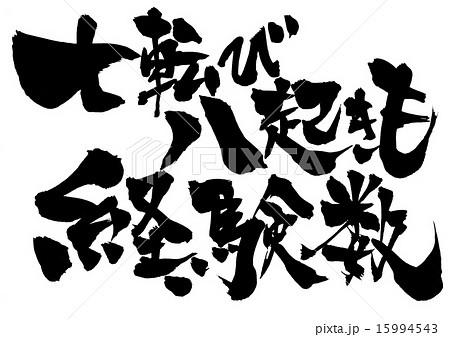 七転び八起きも経験数文字のイラスト素材 15994543 Pixta