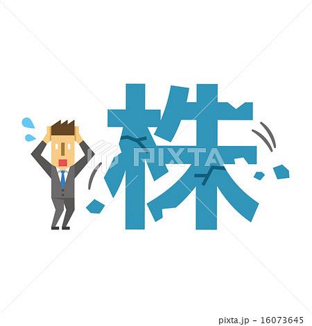 株の下落【フラット人間・シリーズ】 16073645