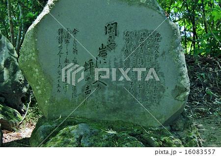 松尾芭蕉の句碑 16083557