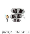 重なる借金【フラット人間・シリーズ】 16084139