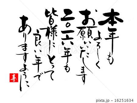 年賀状の筆文字 のイラスト素材 16251634 Pixta