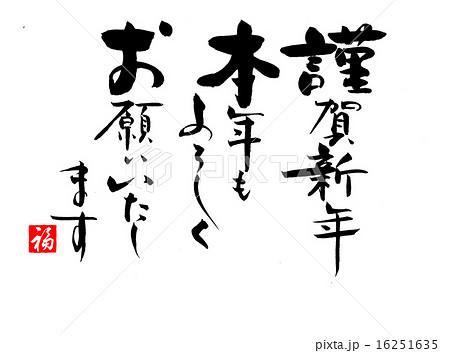 年賀状の筆文字 謹賀新年のイラスト素材 16251635 Pixta