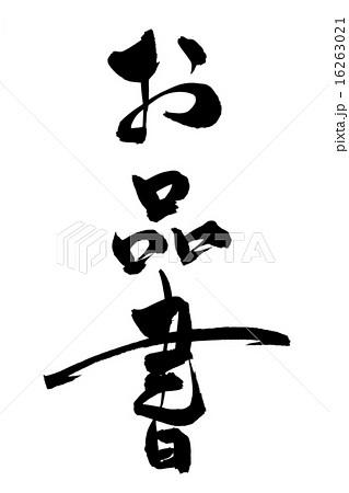 筆文字 お品書き 16263021