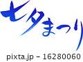 筆文字 日本語 ベクターのイラスト 16280060