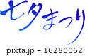 筆文字 日本語 文字素材のイラスト 16280062