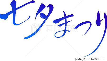七夕まつり 文字素材 16280062