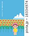 暑中見舞い ポストカード 子供のイラスト 16334974