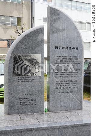門司港出征の碑(福岡県北九州市門司区西海岸1-4) 16359559