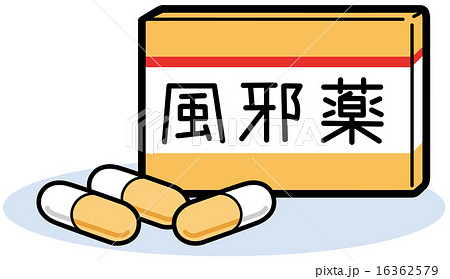 薬のイラスト素材 16362579 Pixta