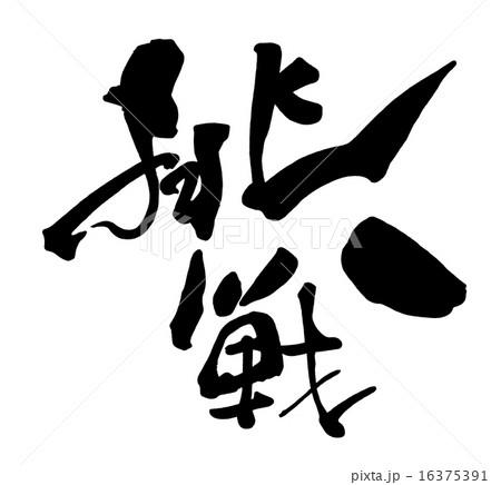 筆文字 挑戦.nのイラスト素材 [1...