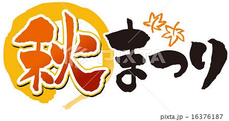 秋まつりのイラスト素材 16376187 Pixta